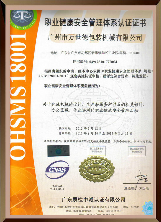 OHSMS 18001 Certificate of Occupation Health Safety Management System