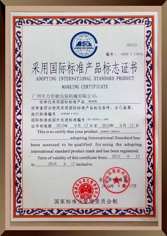 Certificate of Adopting International Standard (labeler)