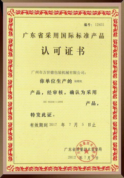 Guangdong Certificate of Adopting International Standard (Carton Packer)