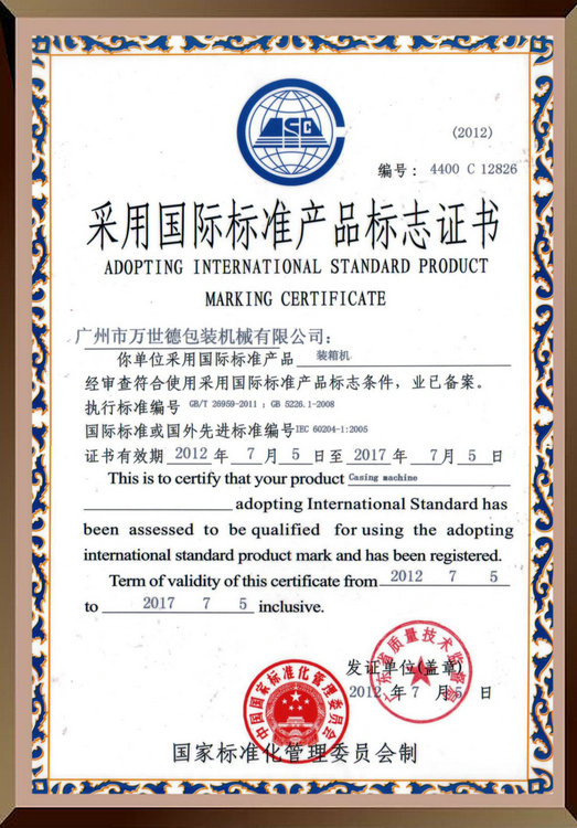 Certificate of Adopting International Standard (Carton Packer)