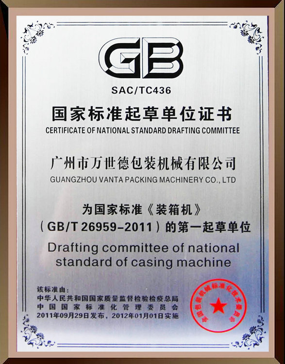 Certificate of National Standards Drafting Unit (Carton Packer)