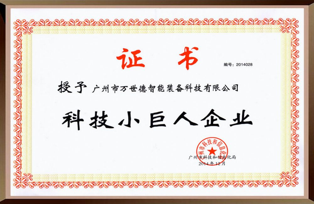Little Giant of Science and Technology Enterprise Certificate