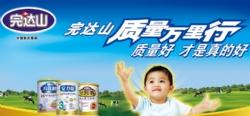 Wondersun Dairy: highly intelligent palletizing system
