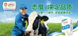 Yili Dairy Product